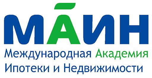 Международная Академия Ипотеки и Недвижимости (МАИН)