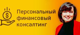 Персональный финансовый консалтинг Ирины Радченко