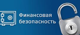 On-line курс «ФИНАНСОВАЯ БЕЗОПАСНОСТЬ»