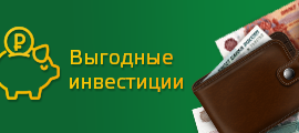 Онлайн курс «Выгодные инвестиции»