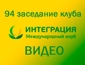 94 заседание клуба Интеграция