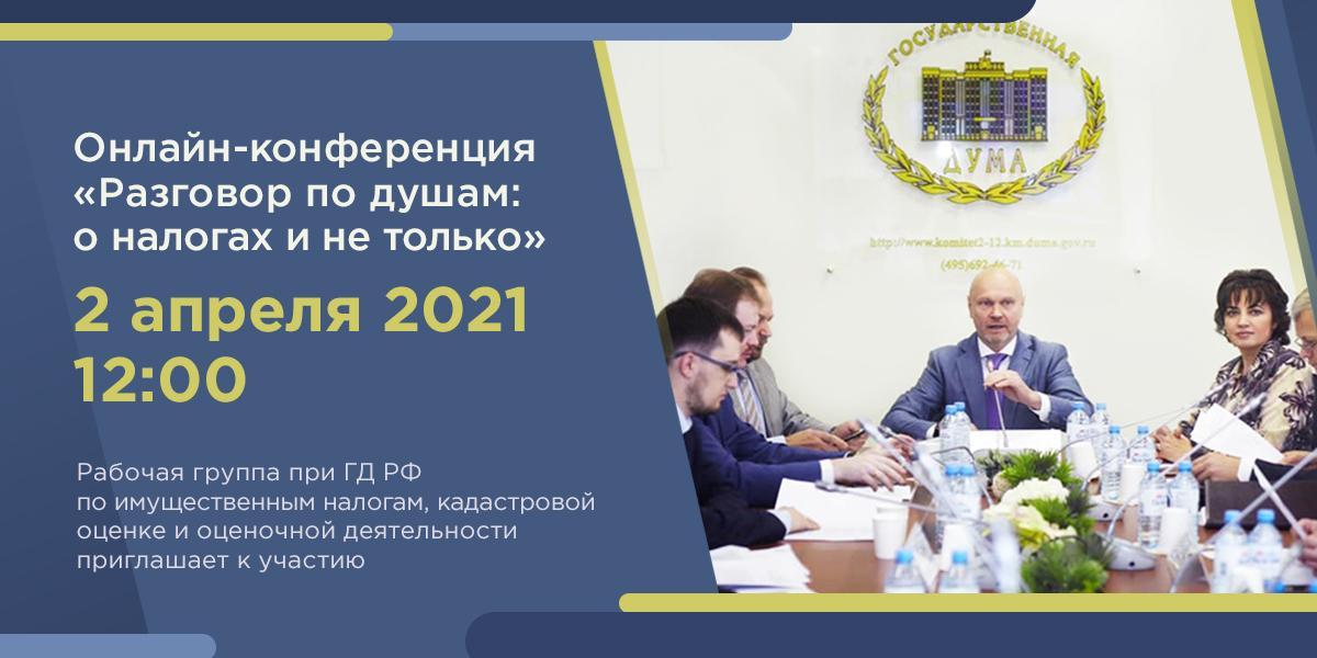 Конференция 2.04.2021 Разговор по душам: О налогах и не только